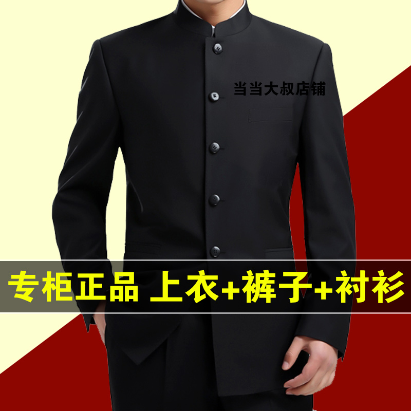 Color classification: Black three piece suit jacket + pants + shirt