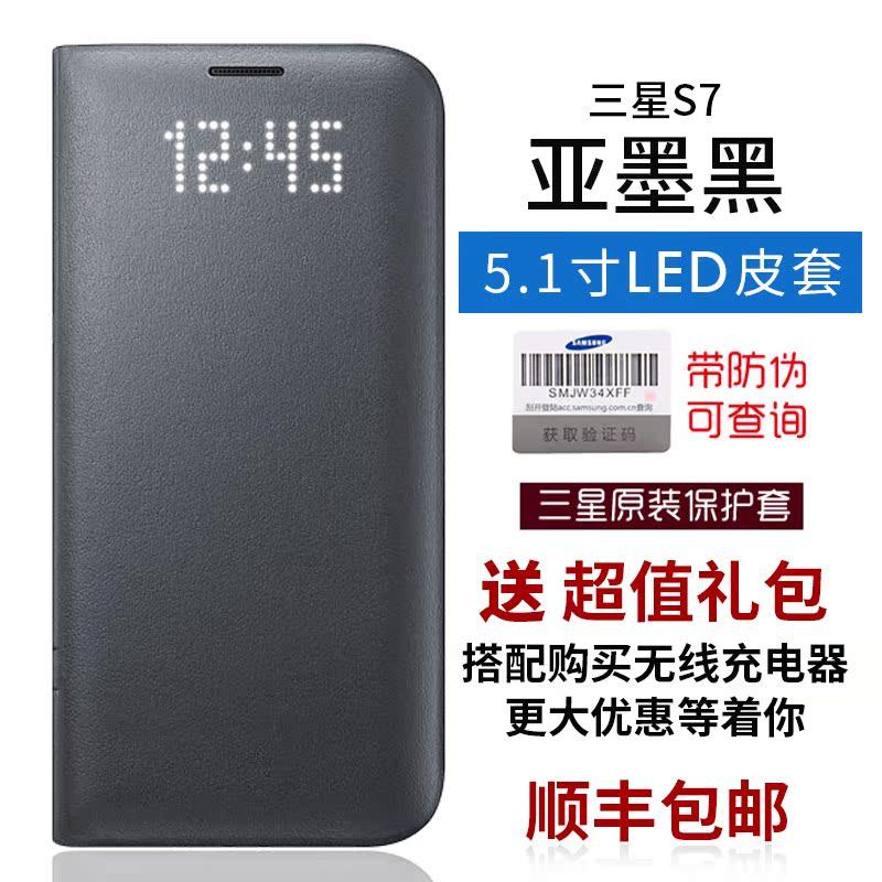 三星s7edge原装皮套手机壳LED保护壳智能9300 9350曲面翻盖手机套