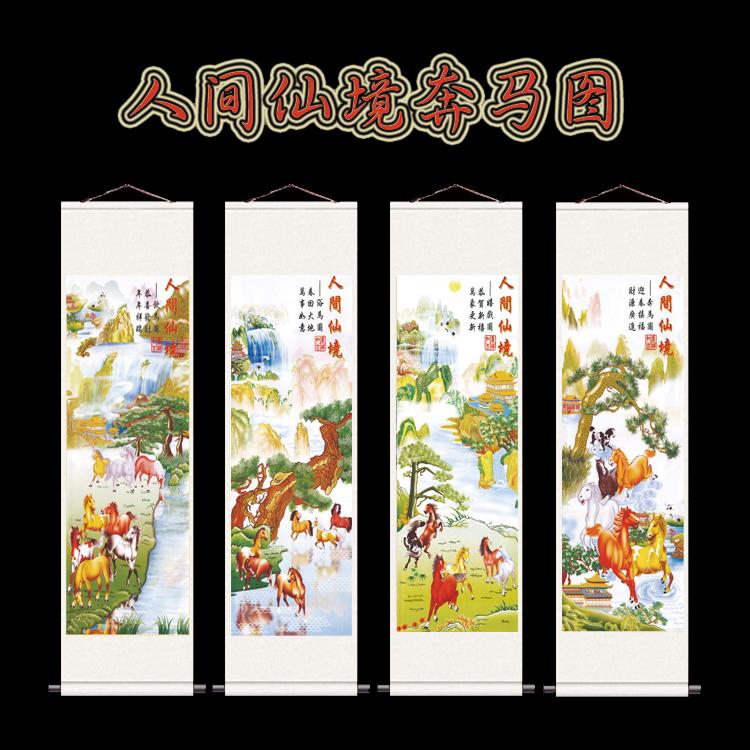 人間仙境奔馬卷軸字畫條幅馬到成功四條屏客廳裝飾屏風字畫卷軸畫