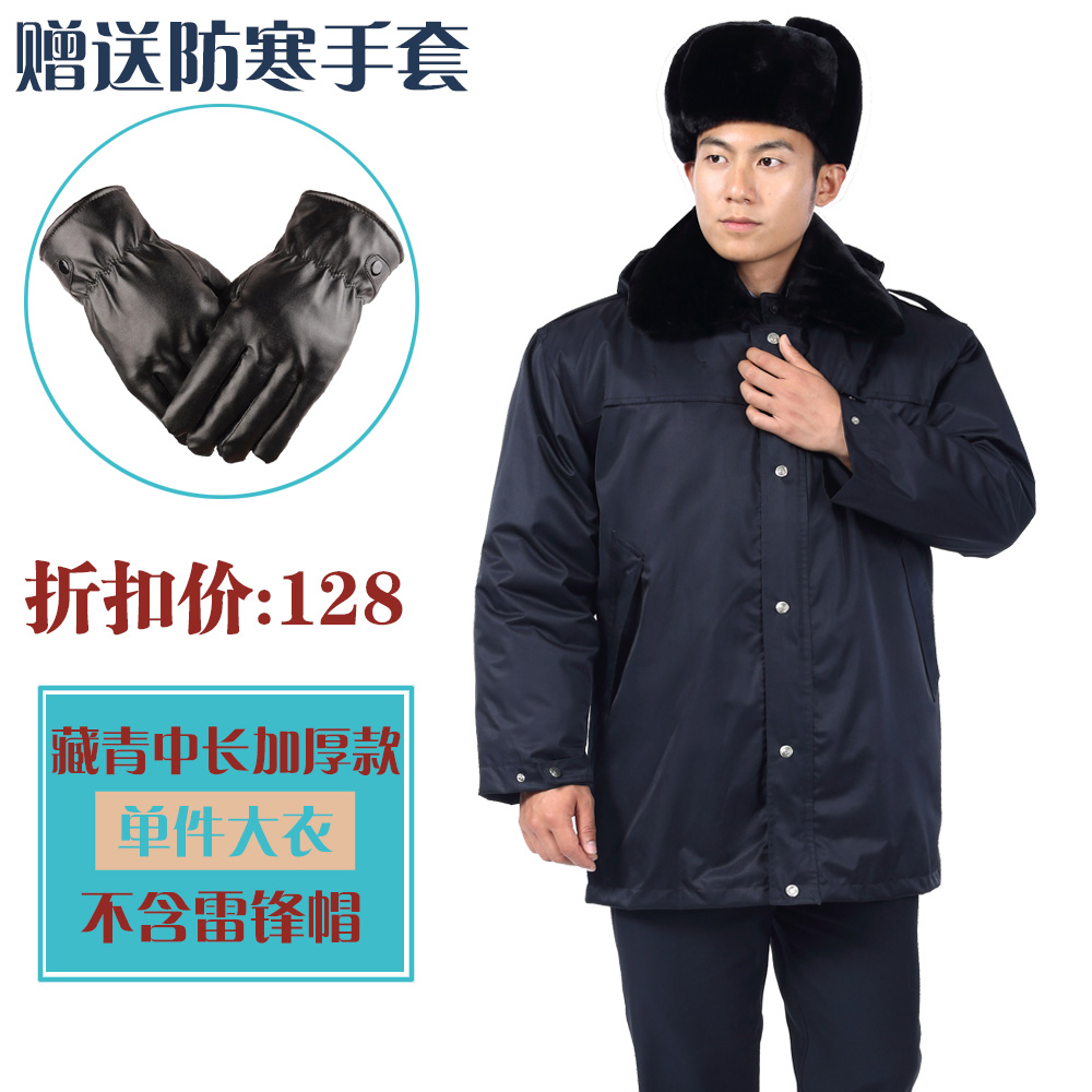 Color classification: Navy, long padded coat