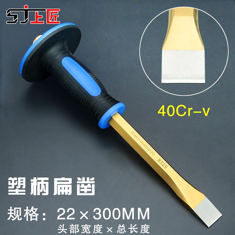 Цвет: Плотник на долото зубило с ручкой цвета [ ]