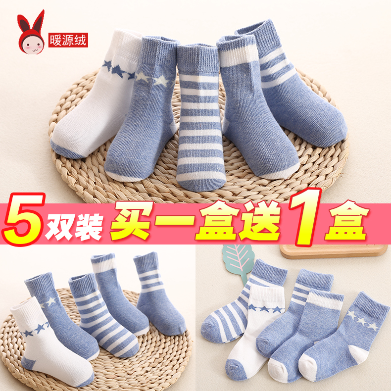 Color classification: Stripe blue stars five pairs to buy one get one free