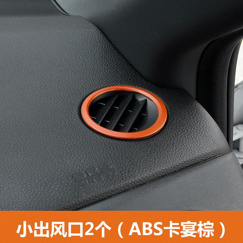 专用于本田XRV空调出风口圈 xrv内饰改装出风口框装饰条贴片亮条高清图片