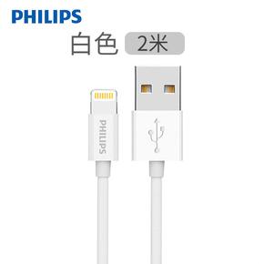 飞利浦iphone6苹果充电器数据线5s手机7Plus