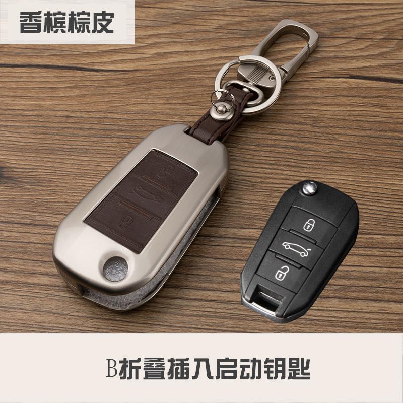 专用标致钥匙包DS雪铁龙C6 C5扣308壳408套508汽车2008 3008 4008高清图片