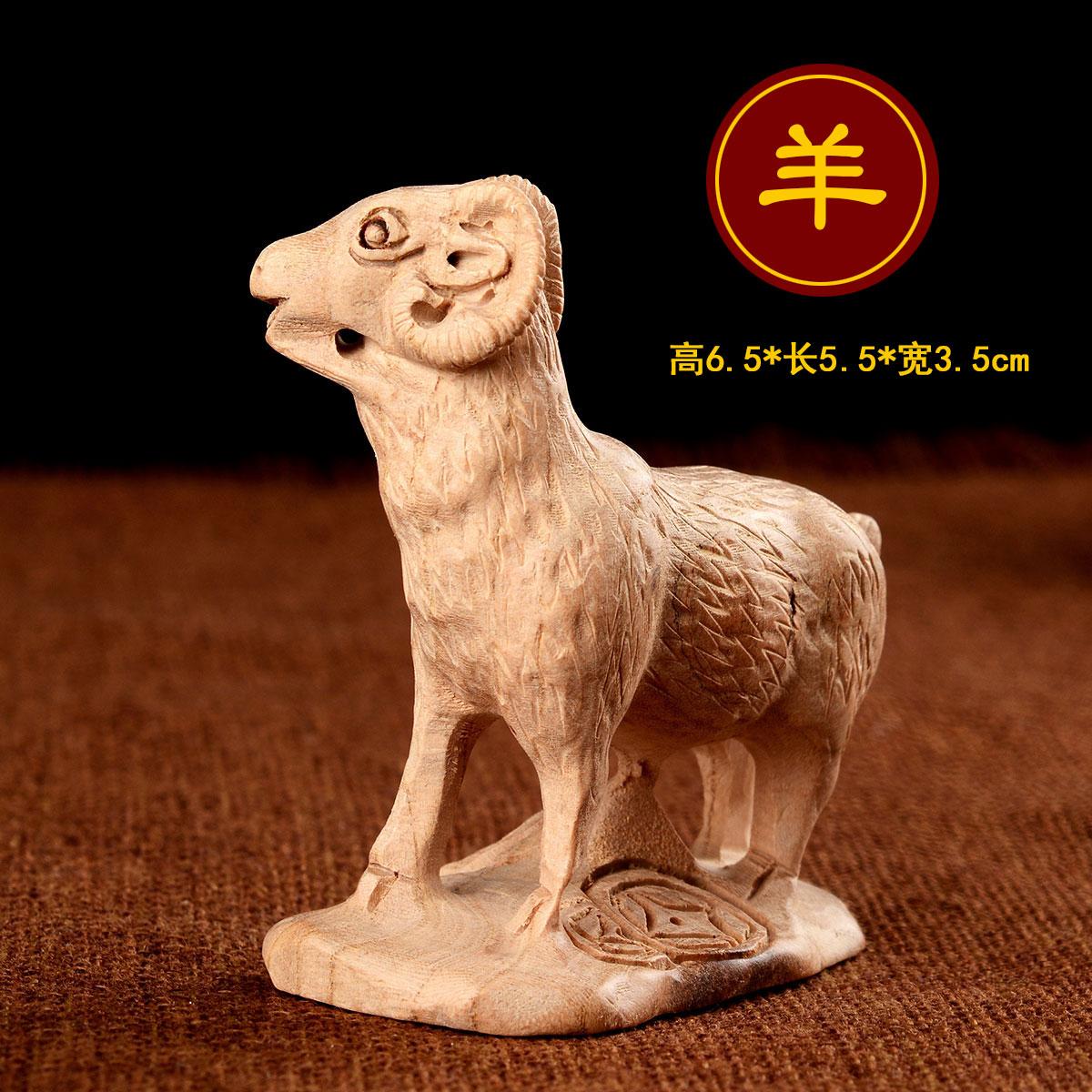 桃木十二生肖木雕摆件手把件鼠牛虎兔龙蛇马羊猴鸡狗