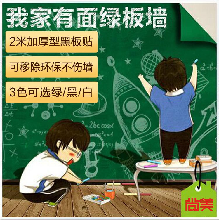綠板貼45x200cm中可移除黑板貼紙兒童房間創意涂鴉教室教學涂鴉墻貼畫可擦寫綠板