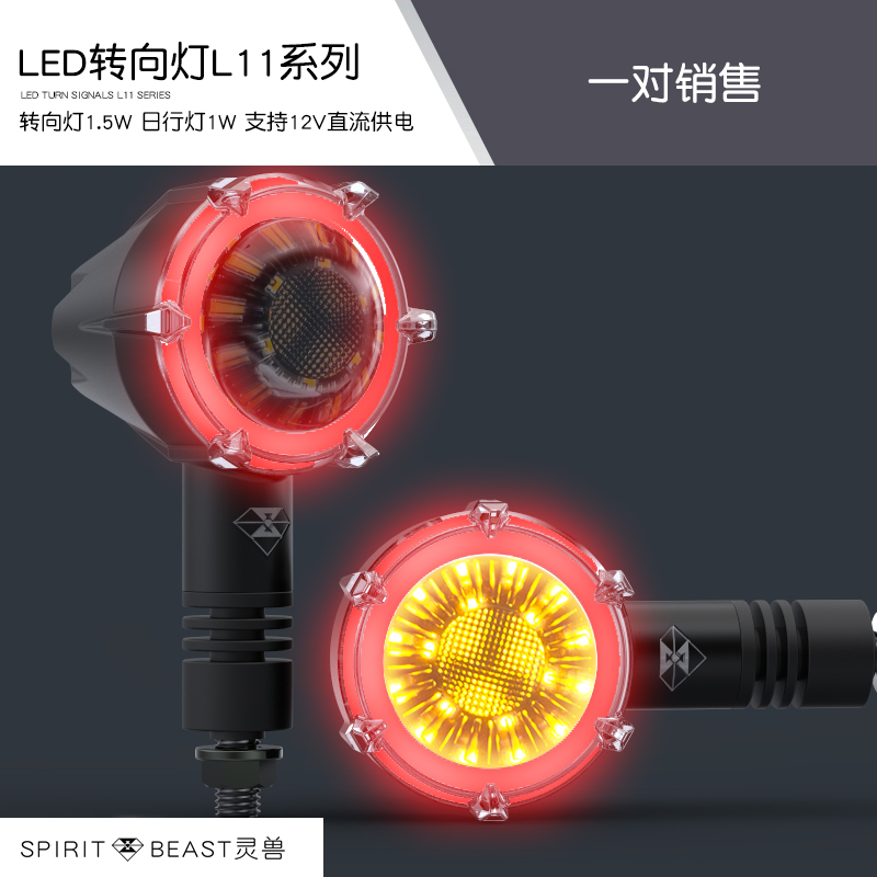 Цвет: Дух зверя поворотник п11 красный свет
