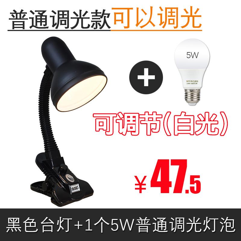 Цвет: Черный+5Вт обычный диммер(белый свет)диммер