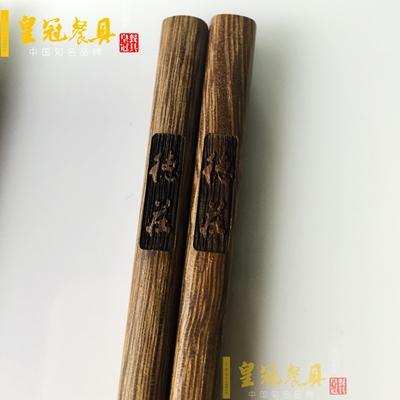 原木鸡翅木筷子家用吃饭筷子木质