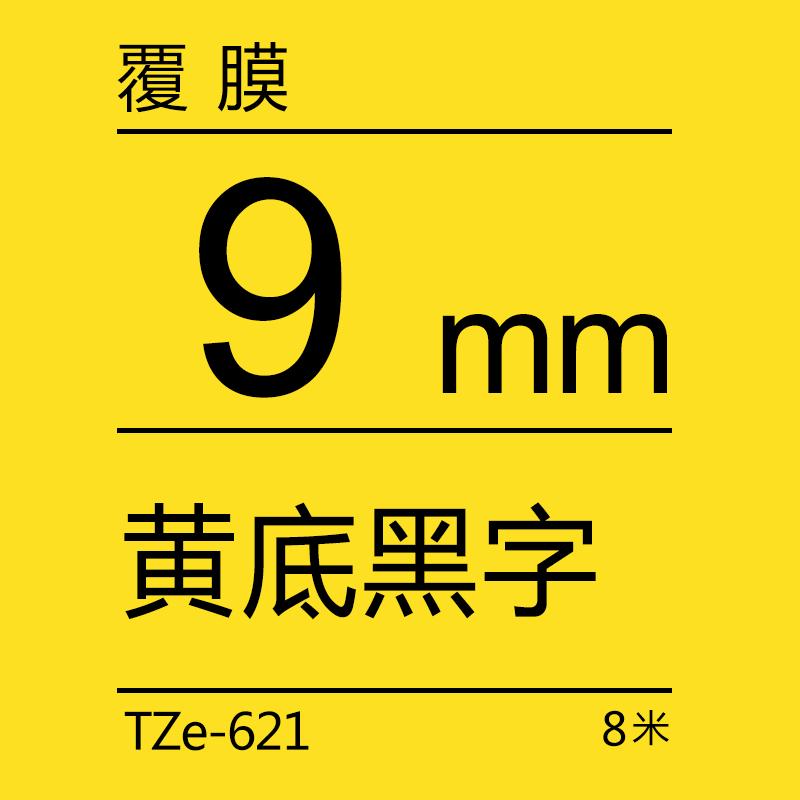 Цвет: Желтый длина стельки 9 мм TZ-621 черный