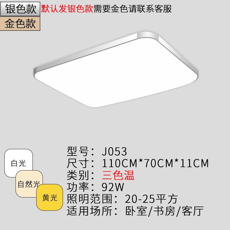 Цвет: 110*70 три-тон света 92w светодиодные