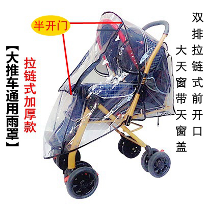 Color classification: Large carts universal rain cover padded zipper-style half-open the door