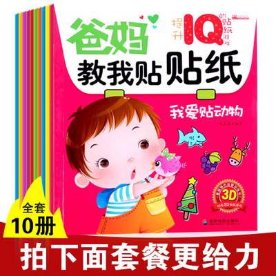 Color classification: Parents teach stickers 10 volumes (there are surprise package)