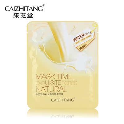 采芝堂牛奶润白补水蚕丝隐形面膜贴补水美白保湿水润嫩白改善暗黄