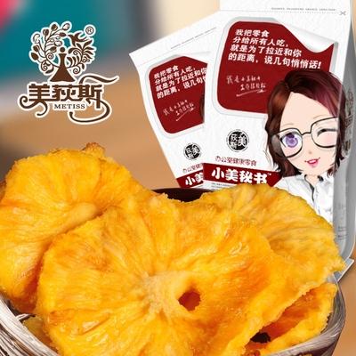 【美荻斯】菠萝干凤梨水果干休闲办公零食蜜饯果脯小吃特产