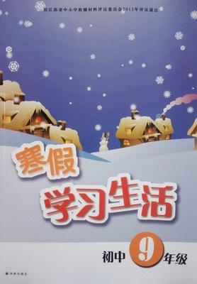 寒假生活学习年级9初中(语、数、英、有所)合共物化浙江省几初中图片