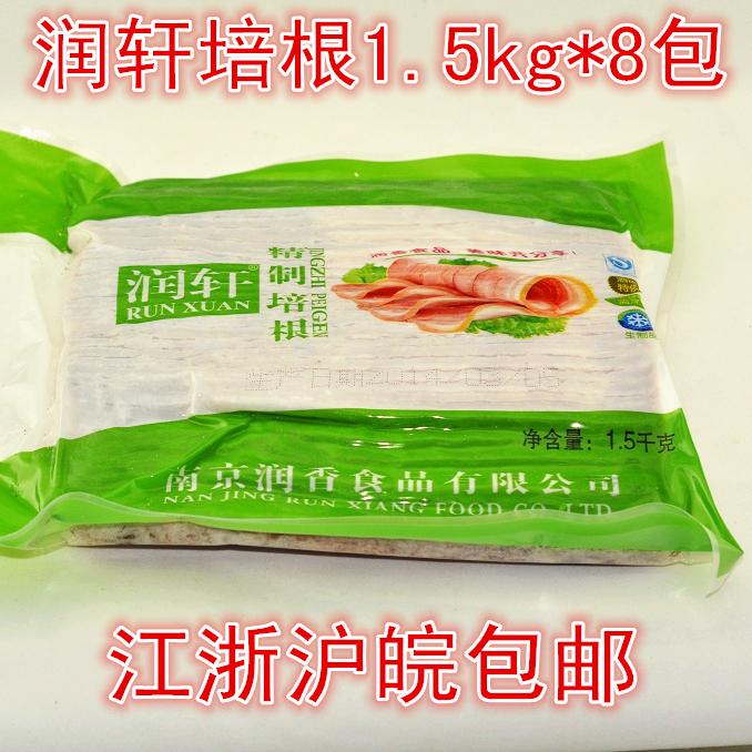 润轩培根1.5kg*8包包邮批发润轩培根 手抓饼自助餐烤肉培根批发
