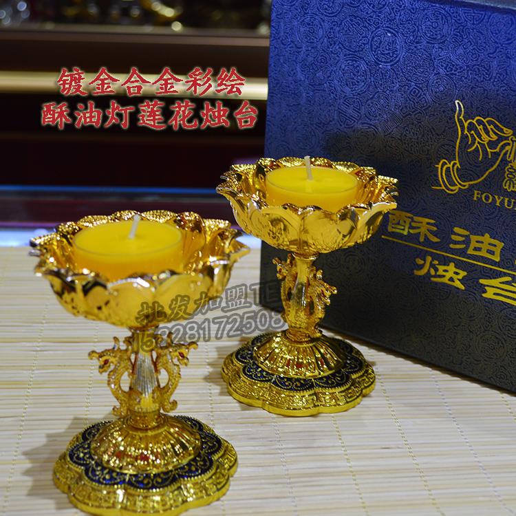 佛教用品彩繪高腳銅合金蓮花蠟燭臺 酥油燈底座燈架 鎏金燈座供燈