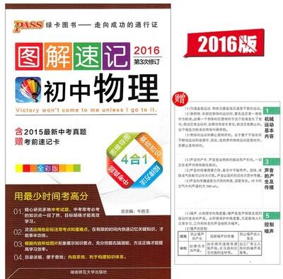 2016版pass绿卡图解速记
