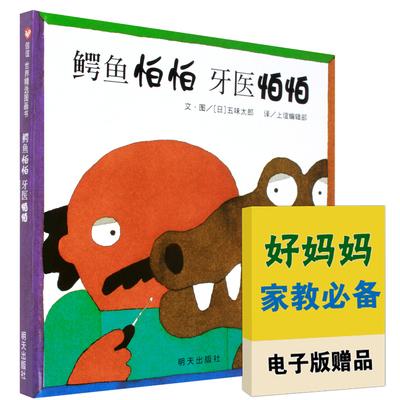 幼儿童绘本图书0-3-4-5-6-7-8-10岁绘本故事书经典版