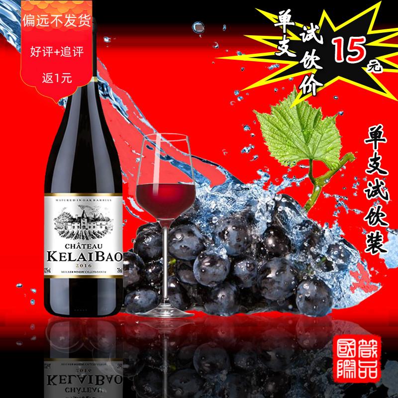 法国红酒试饮限购装进口葡萄酒赤霞珠干红葡萄酒红酒整箱拍6件1箱全信网