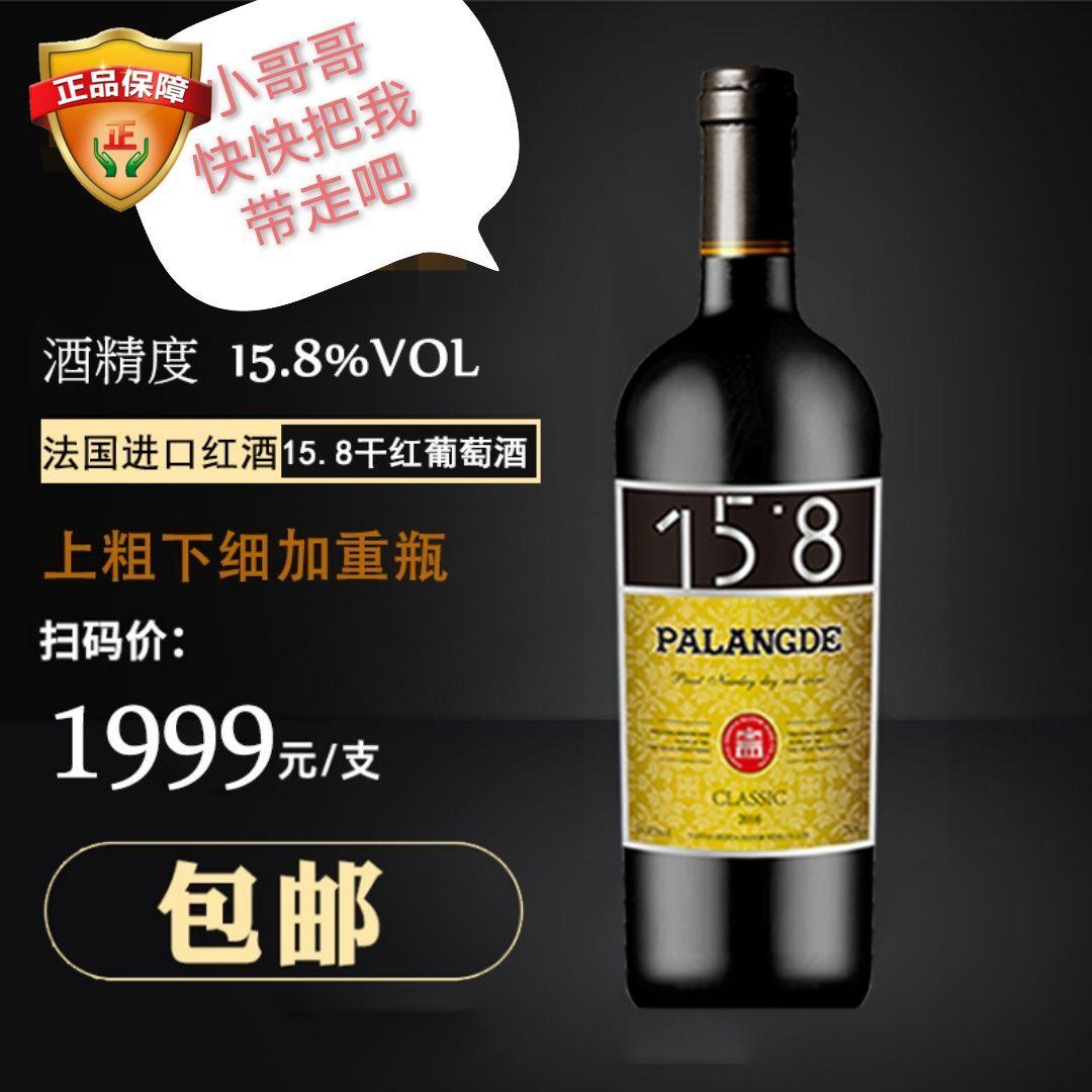 帕朗德法国原酒进口高度干红葡萄酒稀有15.8度精品推荐红酒包邮全信网