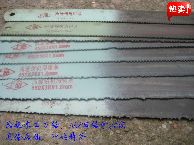 The old Shanghai high-speed hacksaw machine, old Feng steel saw blade, saw blade on embryo quality of W9