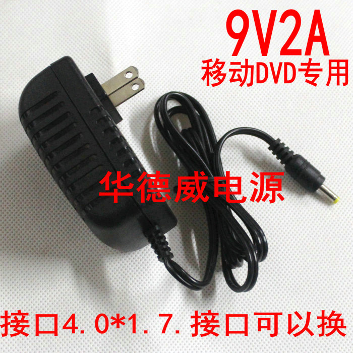 9V2A電源アダプタの小さなテレビ移動ポータブルDVD / EVD充電器の電源4 . 0 * 1 . 7