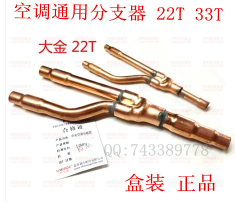 Air conditioning splitter 33T22T ceiling machine GREE Daikin central air-conditioning pipes, branch pipe
