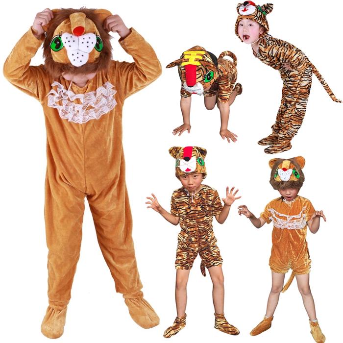 帽子(拍下留言)80cm兒童成人動物演出表演服裝 獅子和老虎舞臺舞蹈服短款動物服