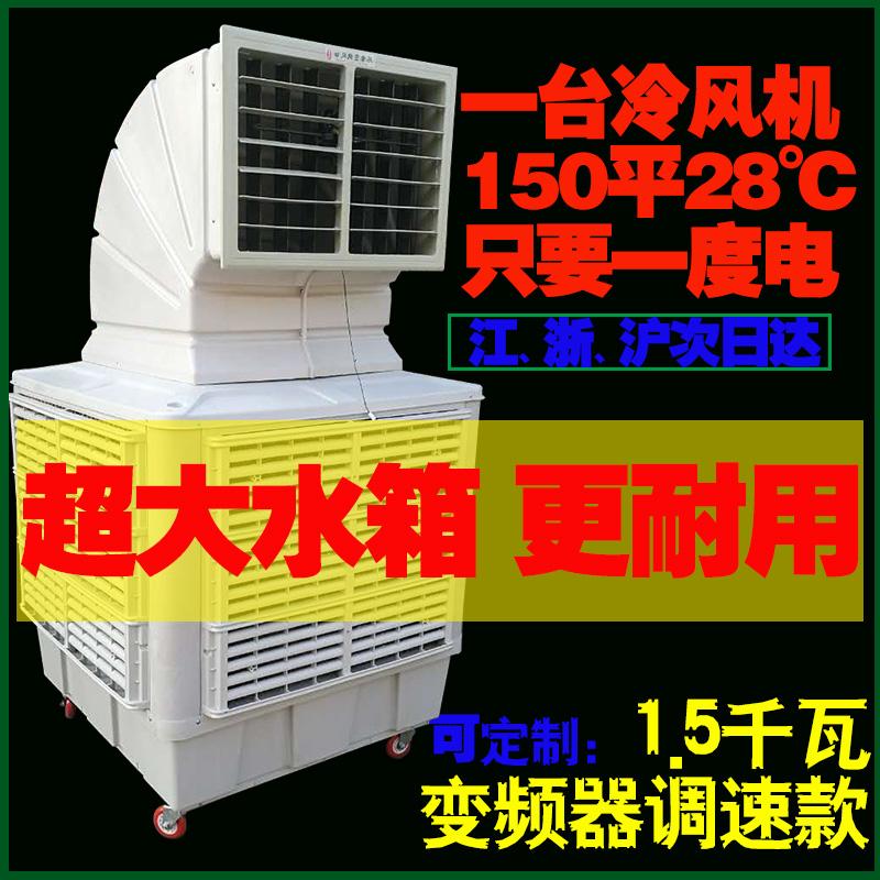 Der lüfter, verdunstung und umweltfreundliche klimaanlage Wasser, klimaanlage, tauchpumpen frequenzumrichter wassertank fan mehr mobile