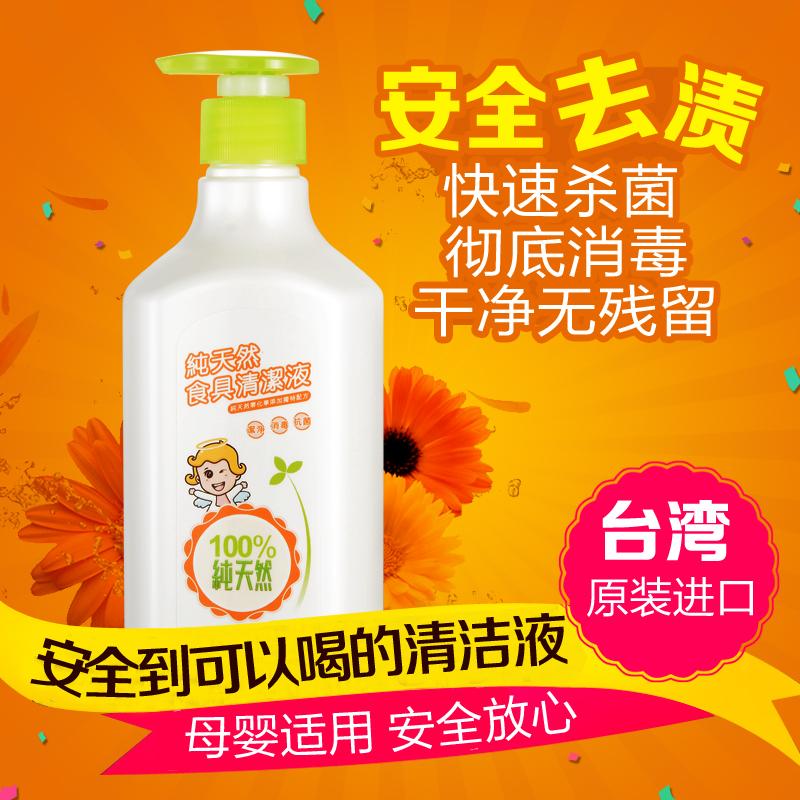 聖ニール輸入天然哺乳びん洗浄剤液赤ちゃん乳首洗浄剤食器洗剤食器洗剤
