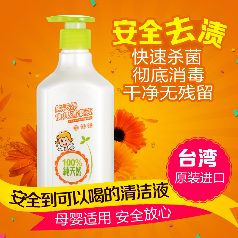 Senir imported natural milk bottle cleaning agent liquid baby pacifier cleaning agent cleaning agent tableware tableware detergent