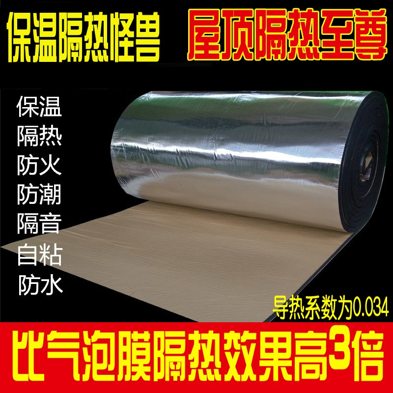 Cotton insulation fireproof waterproof self-adhesive insulation materials insulation aluminum foil reflective roof steel plant
