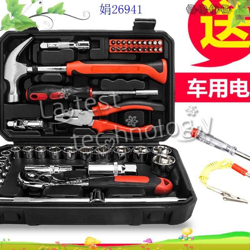 Elaborate car repair kit kit, auto repair toolbox, ratchet wrench set