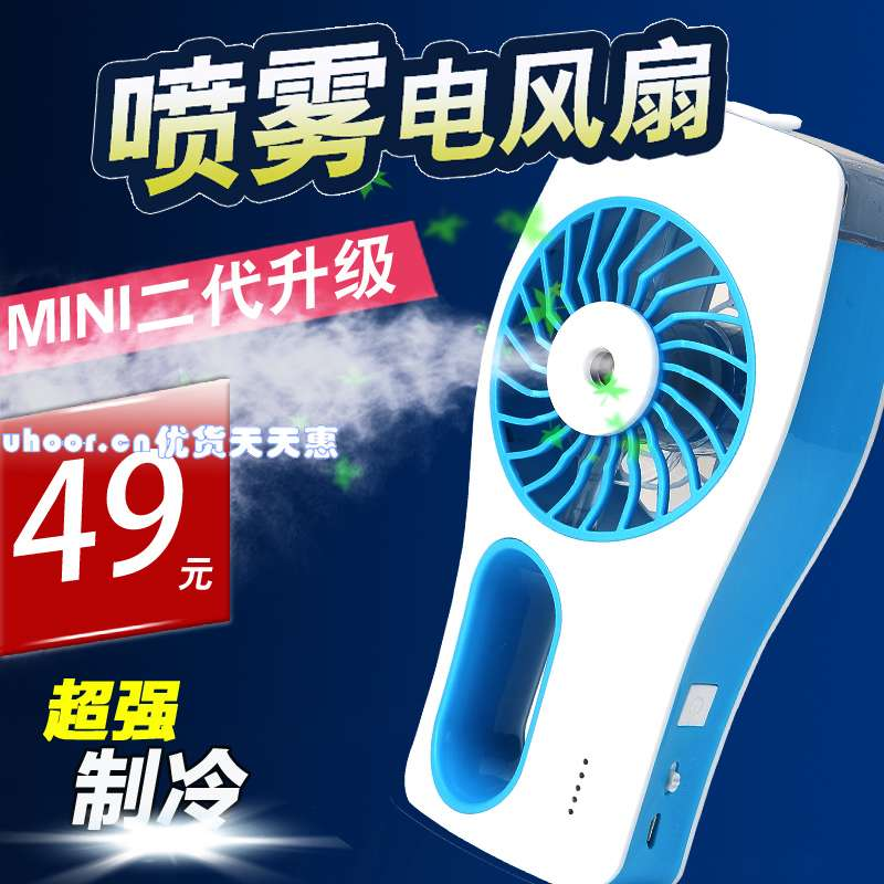 Mini spray fan, handheld mini air conditioner, USB rechargeable, student portable ultra quiet water jet refrigeration