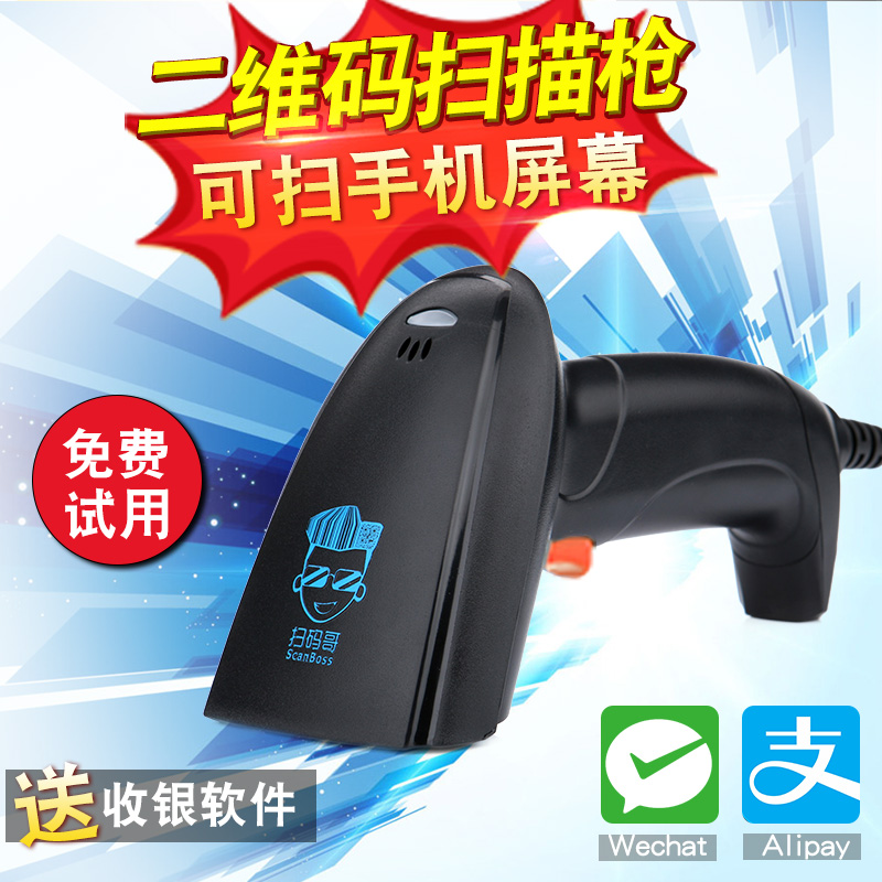 микро - Письмо платить сканер штрих - кода платформы проводной сканирования штрих - код специальный супермаркет кассира пистолет