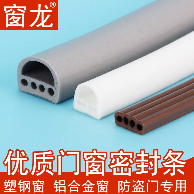 Door and window sealing strip, window door, thermal insulation, burglar proof door bottom, wind proof and sound insulation self-adhesive type 64979
