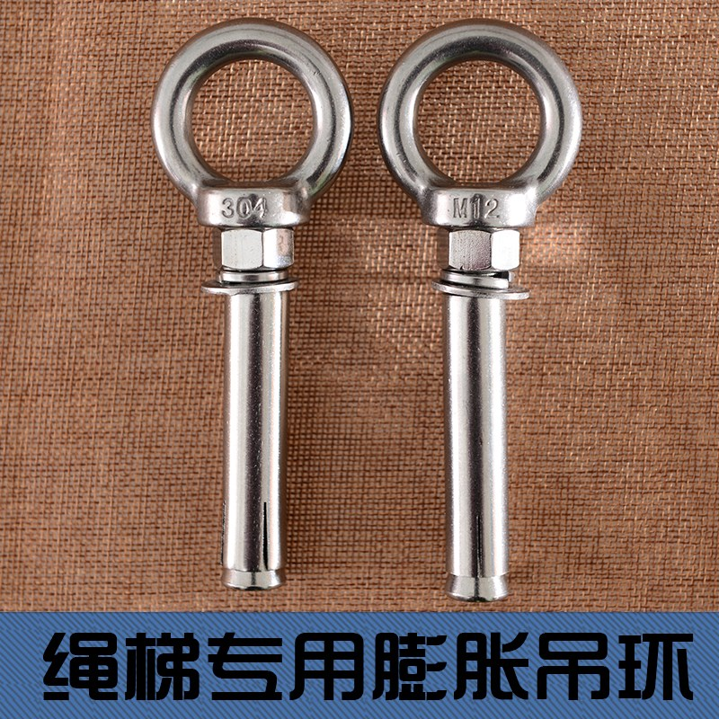 304 stainless steel band ring expansion screw bolt lifting hook hook screw M12 lengthened roof swing