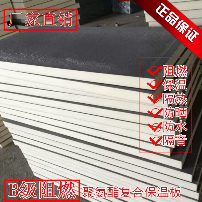 ポリウレタン複合保温板の屋根の断熱板の家庭内外壁難燃保温材料