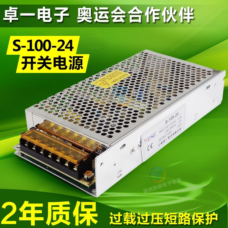 100W220V to 24V4.5A industrial security monitoring DC transformer switching power supply S100-24V