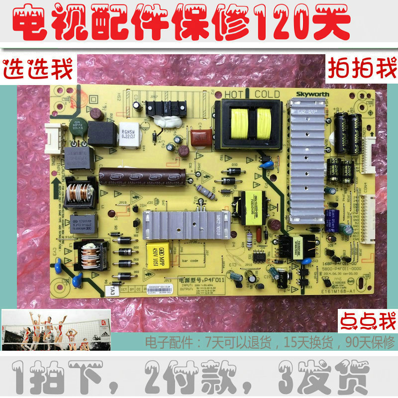 SKYWORTH 50E690C50 inch LCD TV power supply, high voltage backlight board power supply integrated motherboard ct2401