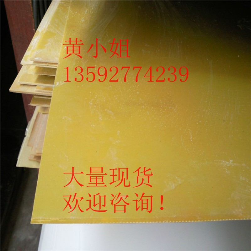 Paneles de resina epoxi 3240 epoxi 0,3 o 0,5 / 0,6 / 0.8 / 1 / 1,5 / 2 / 3 / 4 / 5 / 8 / 10 mm