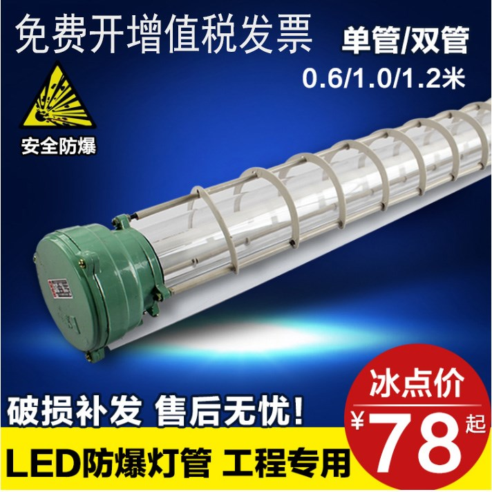 GB LED explosion-proof lamp explosion-proof fluorescent lamp 1x40W single 2X40W double fluorescent lamp three moisture-proof lamps