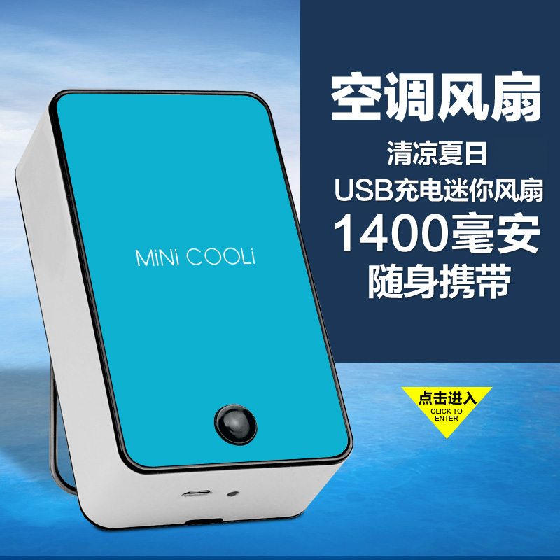 Small fan, mini air conditioner, spray refrigeration, large wind power, USB charging, student desktop, water spray, electric fan