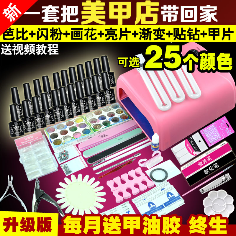Nail Kit kit for beginners, a full set of nail polish, 36W phototherapy machine, baking lights shop