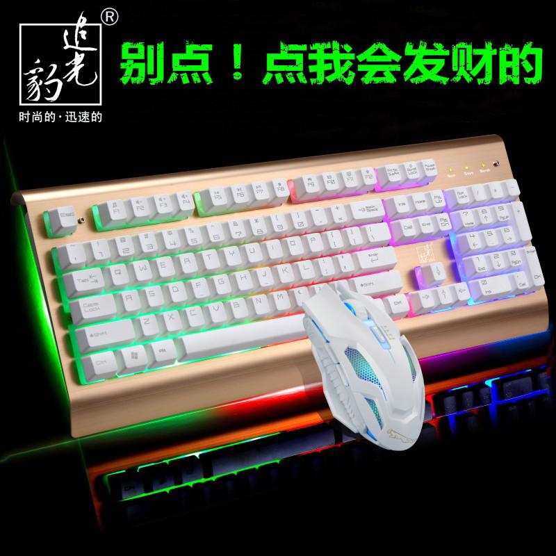 ακολούθησε το φως g300 υπολογιστή λεοπάρδαλη παιχνίδι φωτός USB μέταλλο μηχανική καλωδιωμένο στο μπαρ το πληκτρολόγιο και ποντίκι που