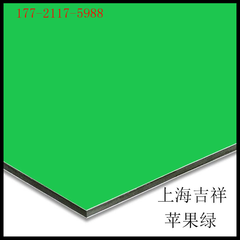 Shanghai auspicious aluminum plate / apple green / exterior wall advertising hanging door hanging wire aluminum plate 3mm12