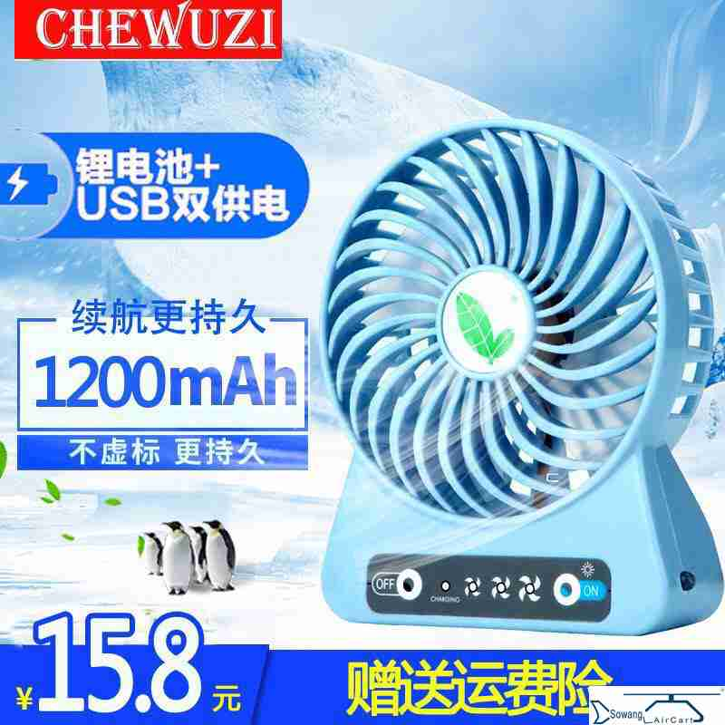 Small fan, mini rechargeable portable charging fan, USB bed dormitory, fan, portable mute